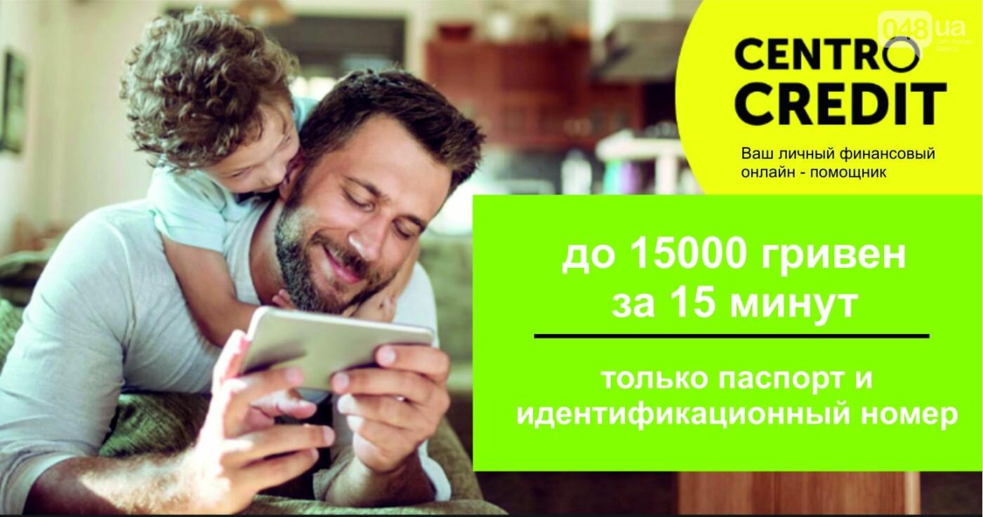 Где взять кредит в Одессе?, фото-29