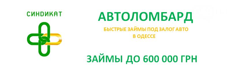Где взять кредит в Одессе?, фото-40