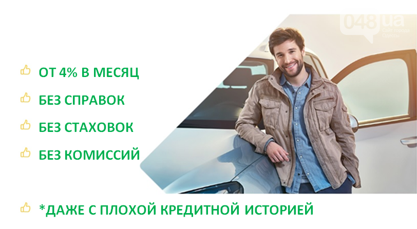 Где взять кредит в Одессе?, фото-41