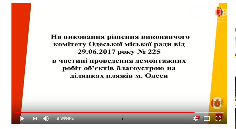 Вовремя: в Одессе признали незаконными настилы и лежаки на пляжах, - ФОТО, фото-6