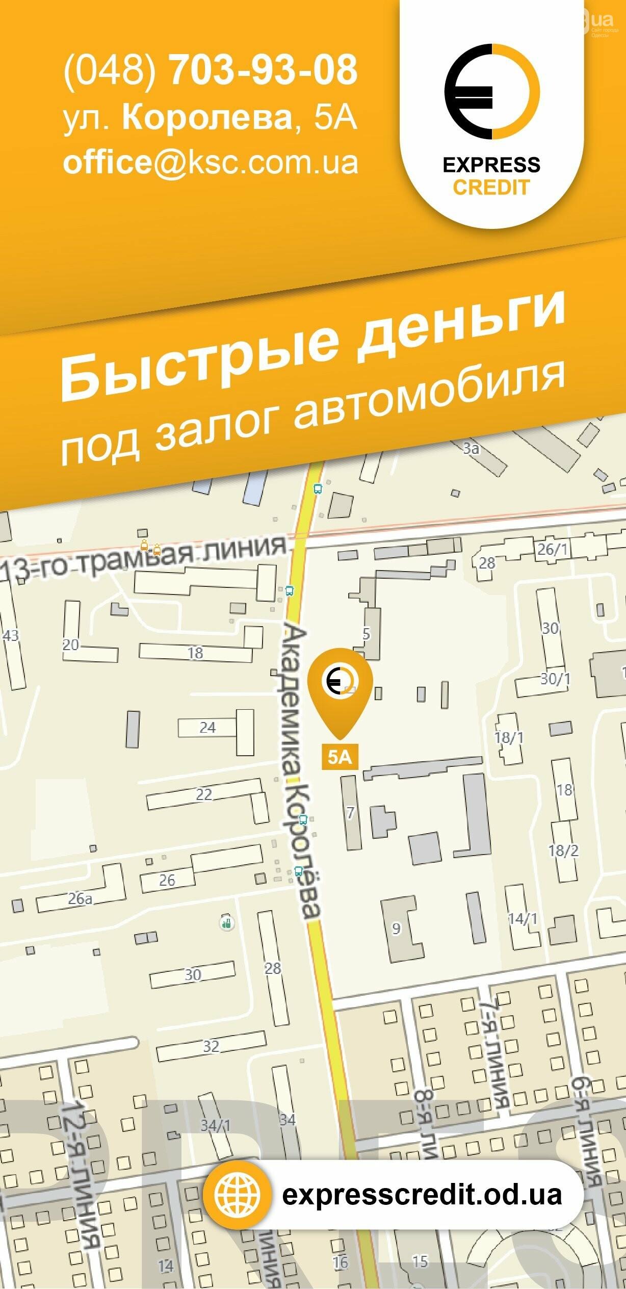 Где взять кредит в Одессе?, фото-35
