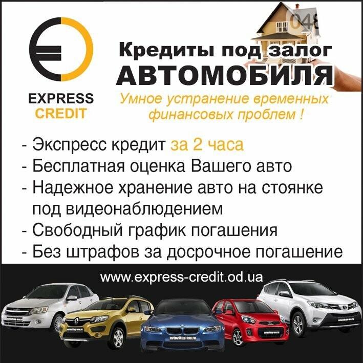 Где взять кредит в Одессе?, фото-38