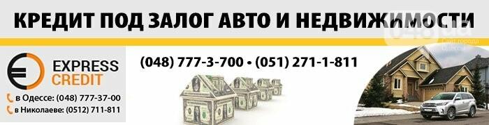 Где взять кредит в Одессе?, фото-36