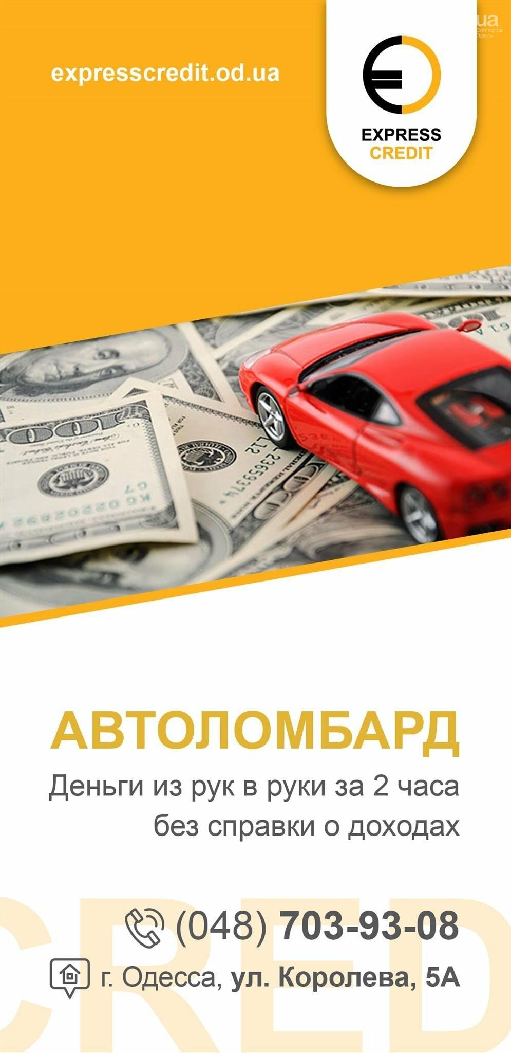 Где взять кредит в Одессе?, фото-37