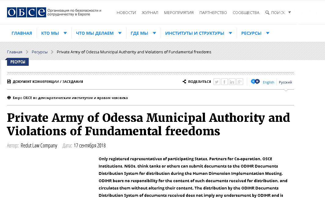 Починається оперативне відпрацювання із залученням Нацгвардії. Створюється група щодо громадських організацій, - заходи Нацполіції в Одесі - Цензор.НЕТ 7901