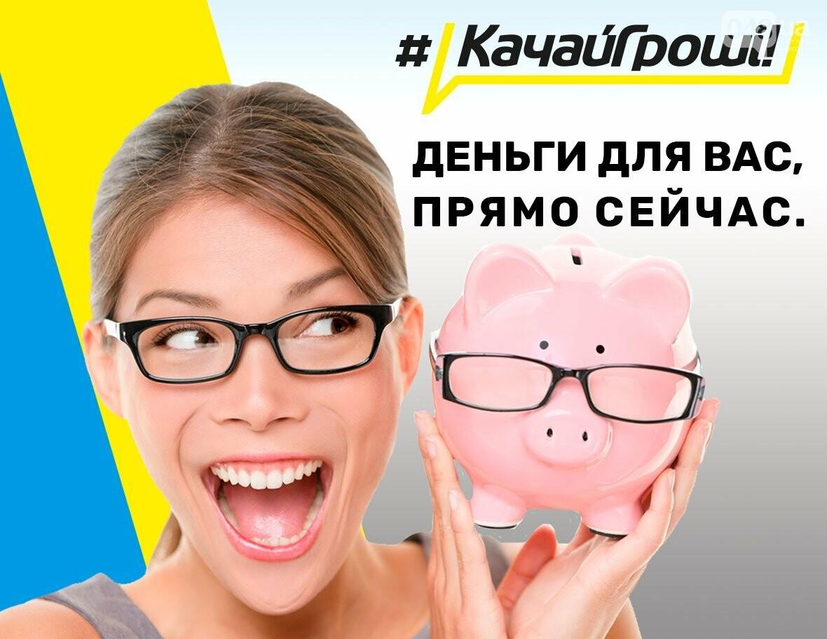 Где взять кредит в Одессе?, фото-17