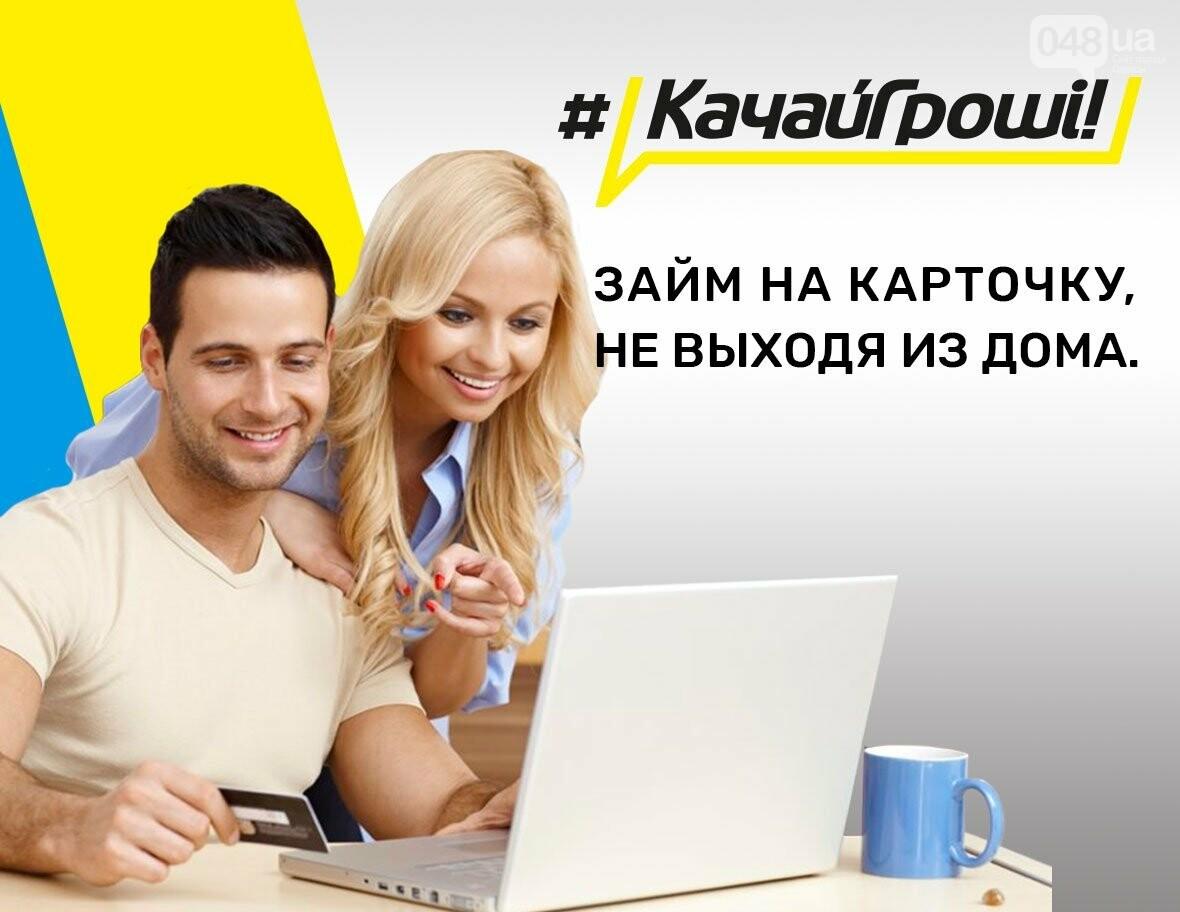 Где взять кредит в Одессе?, фото-18