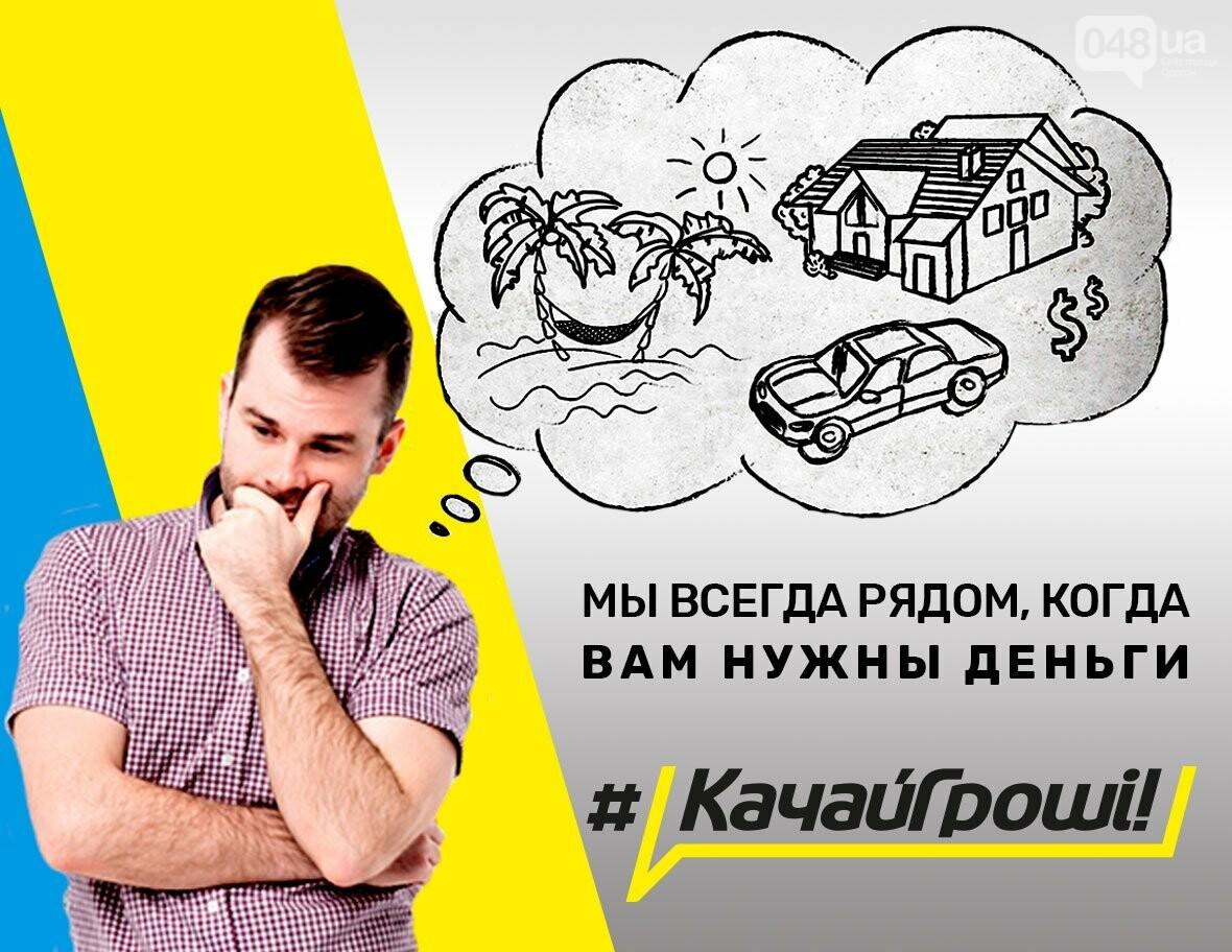 Где взять кредит в Одессе?, фото-21
