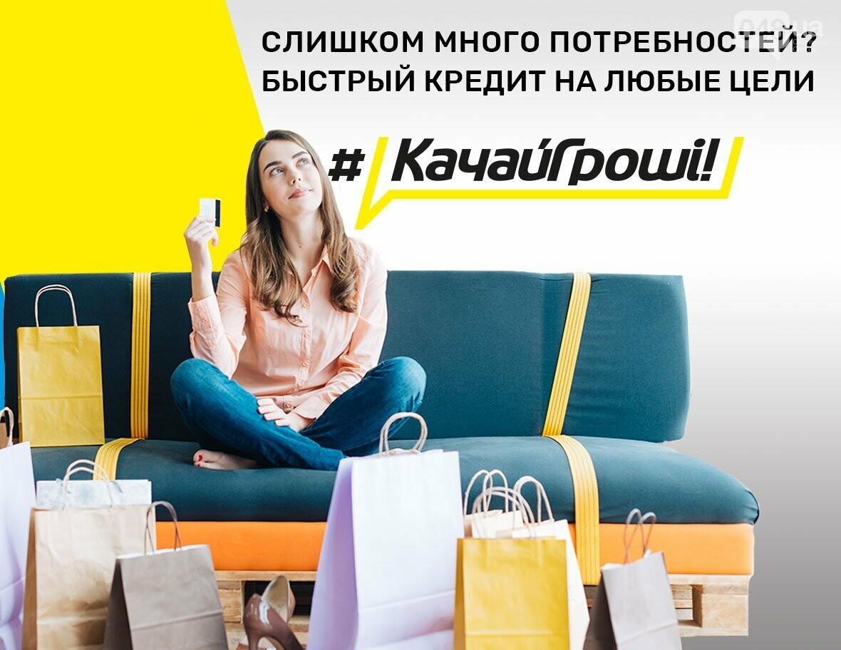 Где взять кредит в Одессе?, фото-20