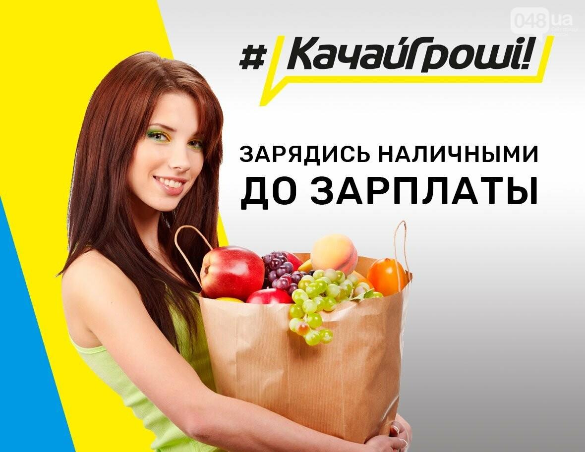 Где взять кредит в Одессе?, фото-19