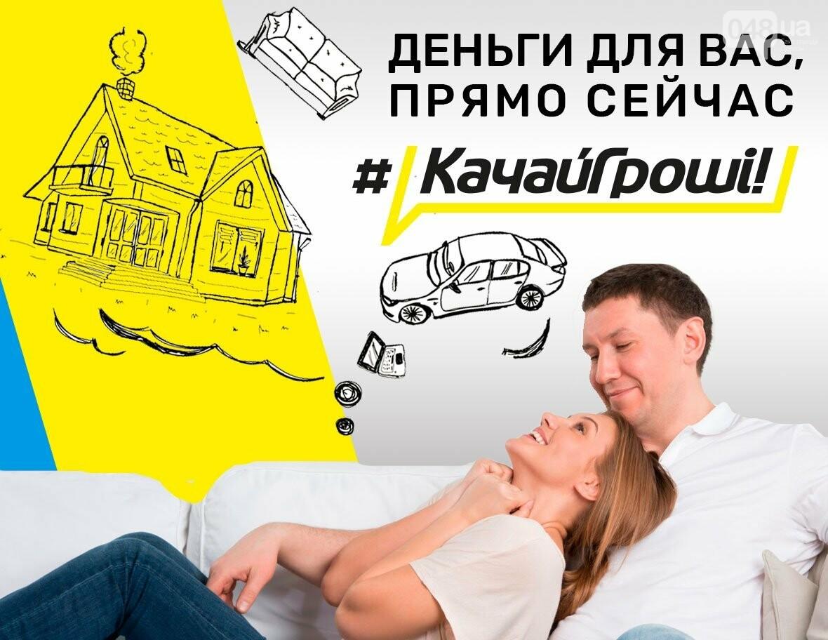 Где взять кредит в Одессе?, фото-22
