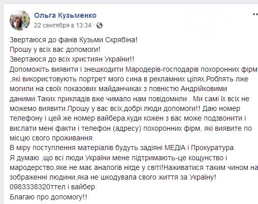 Мать Кузьмы Скрябина просит украинцев посодействовать отыскать инаказать рекламщиков-мародеров
