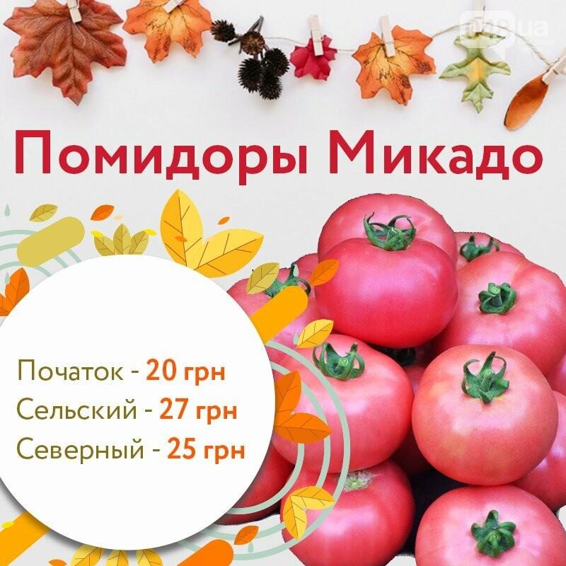 Ищем, где дешевле в Одессе: обзор цен на продукты на рынках Котовского, - ФОТО, ИНФОГРАФИКА, фото-21