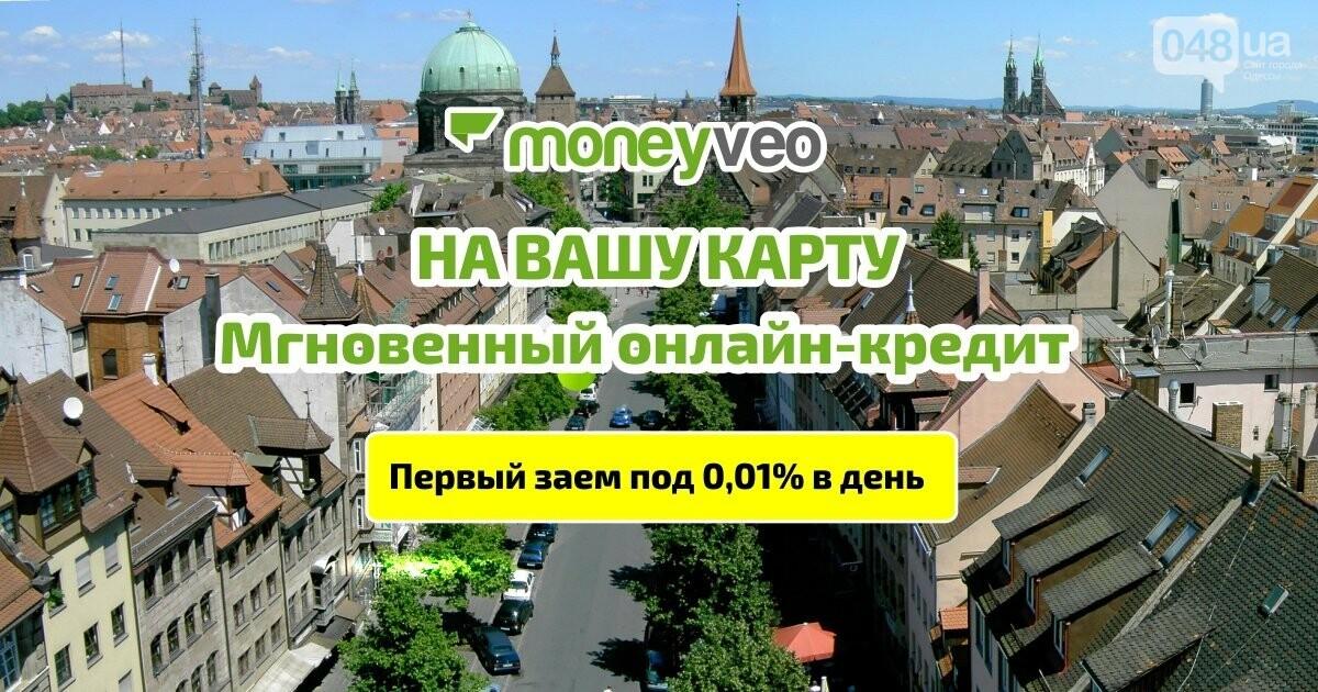 Где взять кредит в Одессе?, фото-13