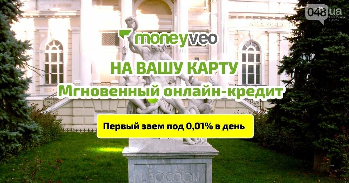 Где взять кредит в Одессе?, фото-12