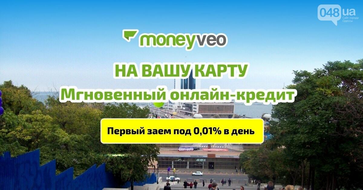 Где взять кредит в Одессе?, фото-10