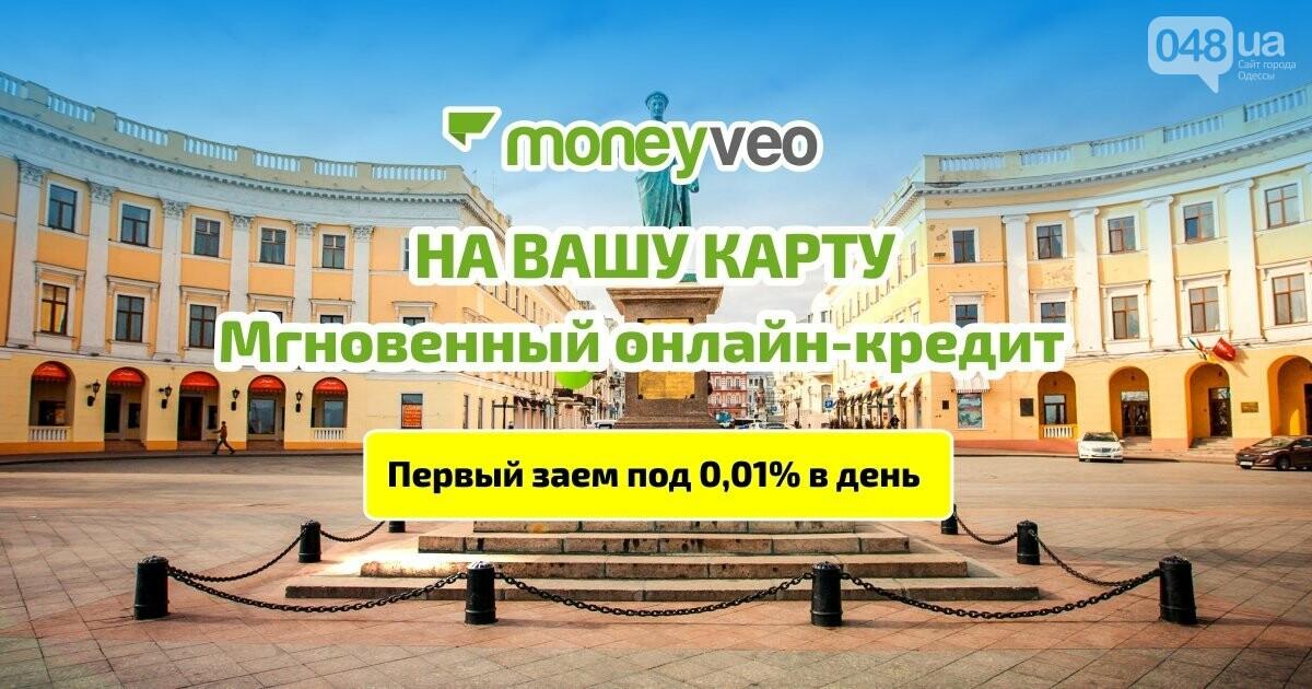 Где взять кредит в Одессе?, фото-11