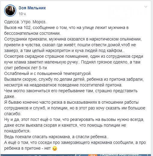 В Одессе полиция случайно нашла в наркопритоне 5-летнего ребенка