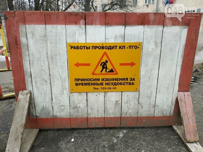 """Отопление в Одессе рабочие ремонтируют """"бесплатно"""", - ФОТО, фото-1"""