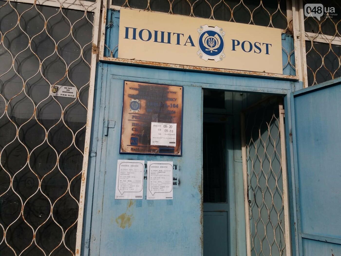 Марок нет: можно ли отправить письмо из Одессы сегодня, - ФОТО, фото-3