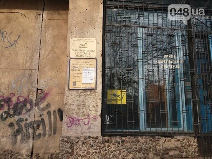 Марок нет: можно ли отправить письмо из Одессы сегодня, - ФОТО, фото-4