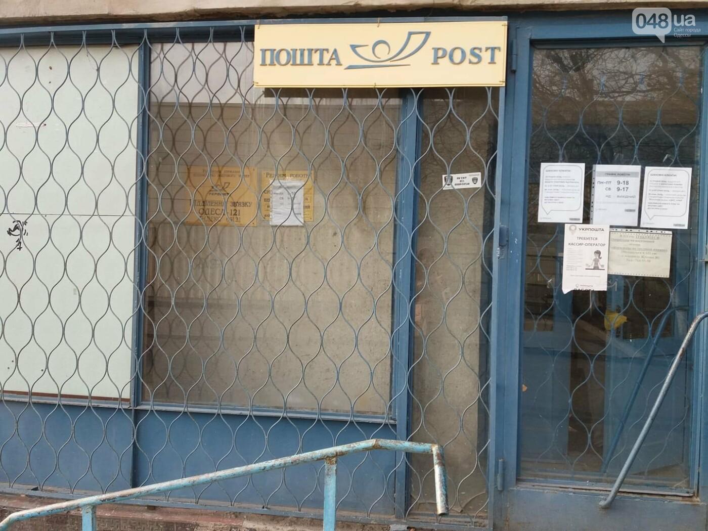 Марок нет: можно ли отправить письмо из Одессы сегодня, - ФОТО, фото-5
