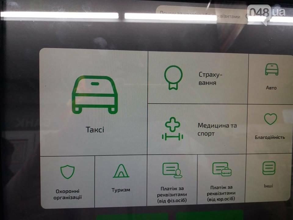 Можно ли обменять валюту в банкоматах и терминалах в Одессе, - ФОТО, фото-2