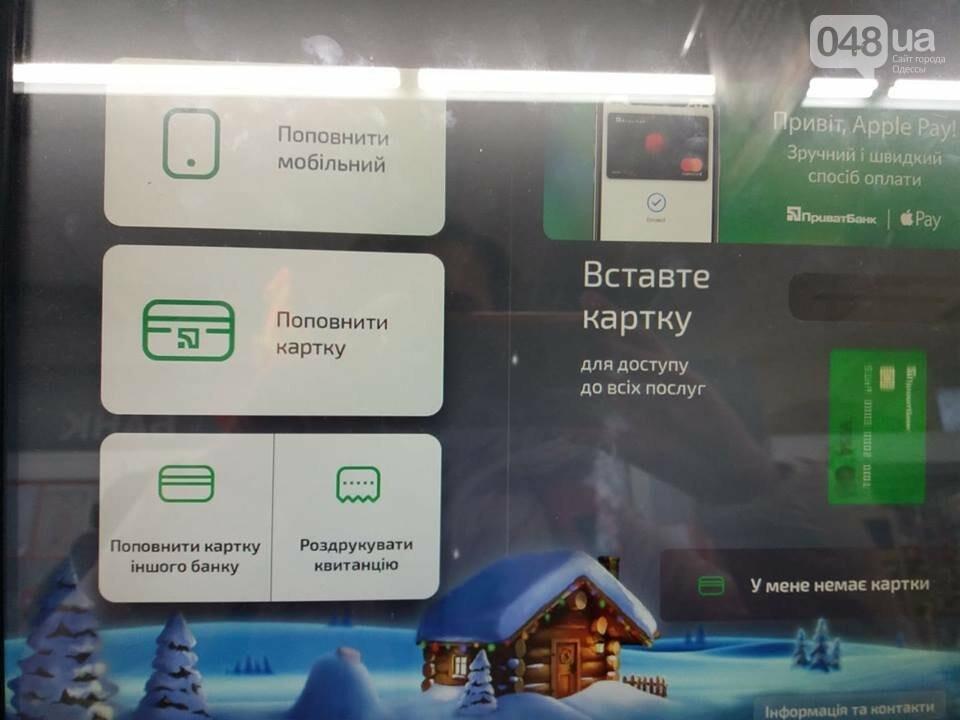 Можно ли обменять валюту в банкоматах и терминалах в Одессе, - ФОТО, фото-5