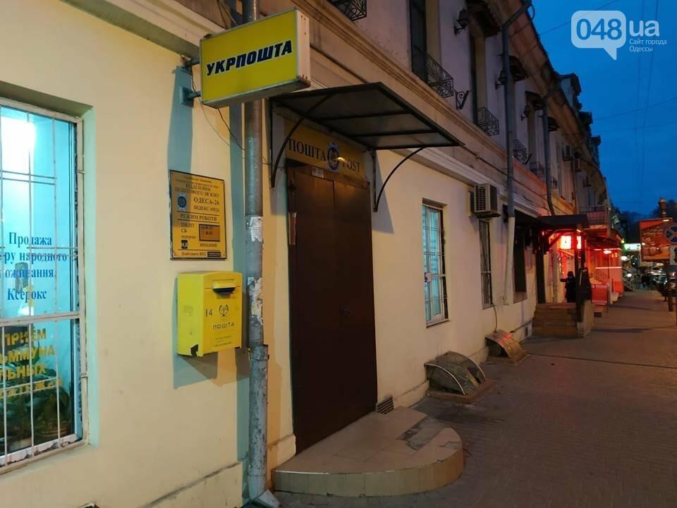 Марок нет: можно ли отправить письмо из Одессы сегодня, - ФОТО, фото-7