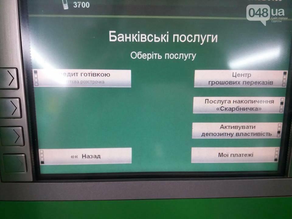 Можно ли обменять валюту в банкоматах и терминалах в Одессе, - ФОТО, фото-6