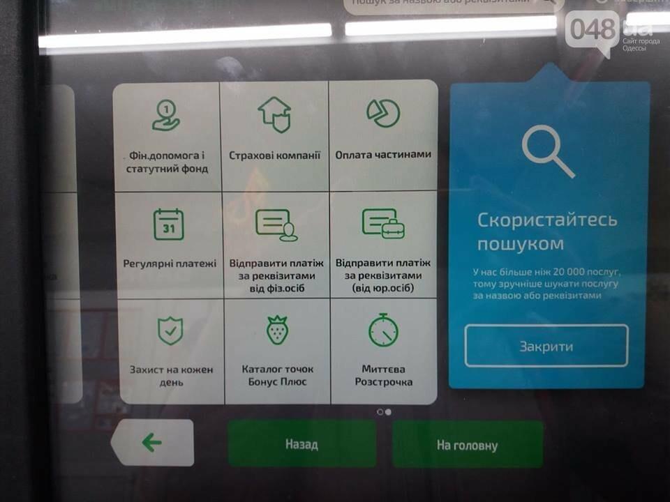 Можно ли обменять валюту в банкоматах и терминалах в Одессе, - ФОТО, фото-3