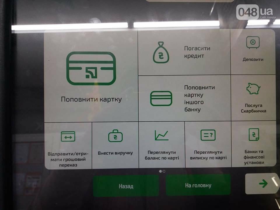 Можно ли обменять валюту в банкоматах и терминалах в Одессе, - ФОТО, фото-1