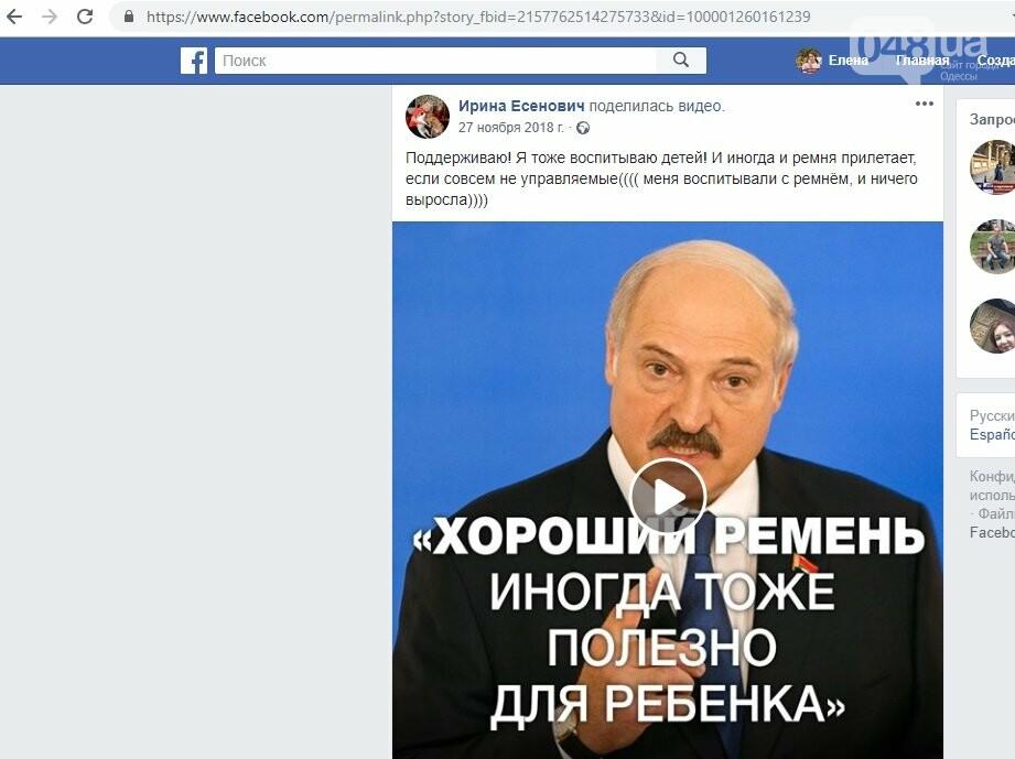 Одесская депутатка ведет мероприятия против буллинга и призывает бить детей, - ФОТО , фото-1