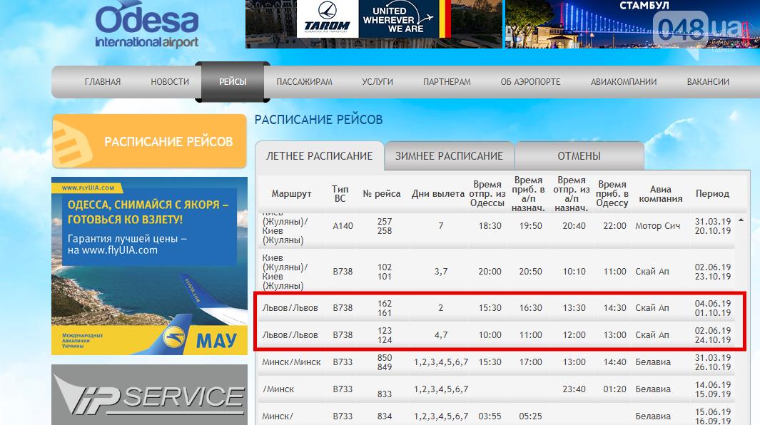 Летом из Одессы во Львов можно будет летать совсем недорого, - ФОТО, фото-1