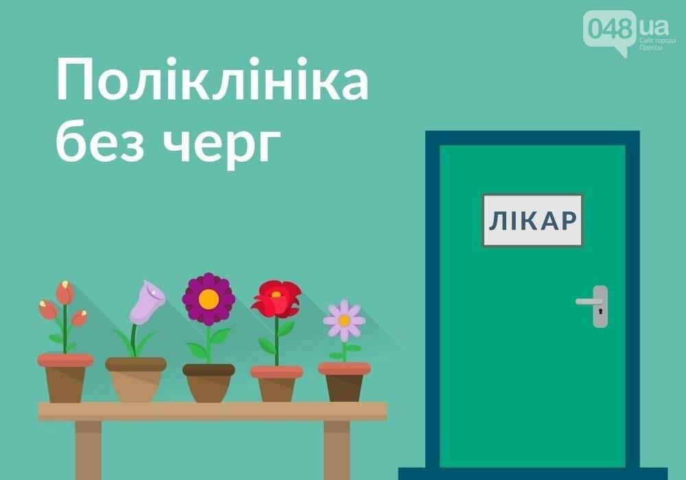«Поликлиника без очередей»: позитивные изменения в Одесской детской поликлинике № 5, фото-2