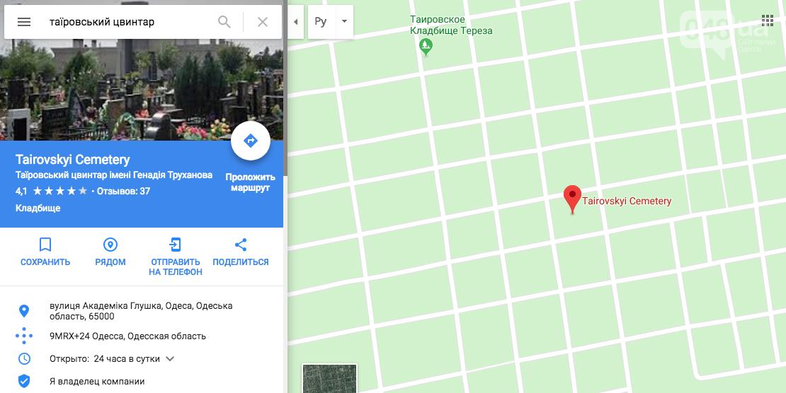 В Одессе появилось кладбище имени Труханова, - ФОТО, фото-1