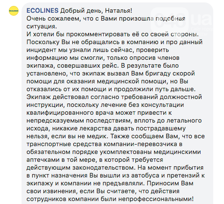 Одесситка сломала руку в автобусе известного перевозчика, компания вину не признает, - ФОТО, фото-1