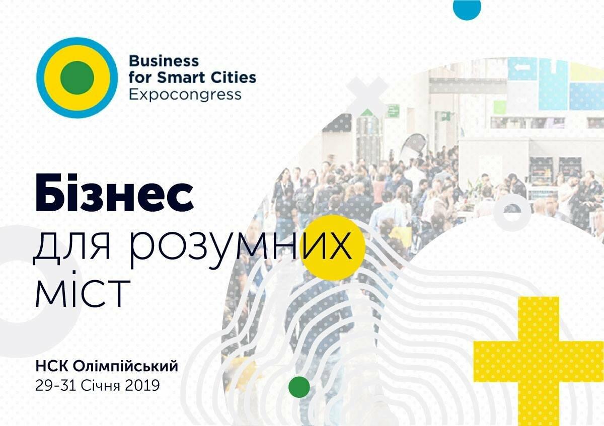 В Киеве состоится уникальный конгресс «Бизнес для Умных Городов», фото-1