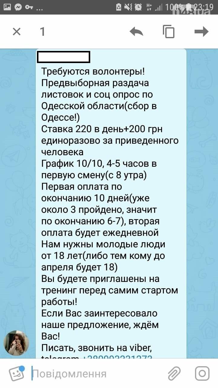"Разносчиков ""гречки"" перед выборами в Одессе вербуют через месенджеры, - ФОТО, фото-3"