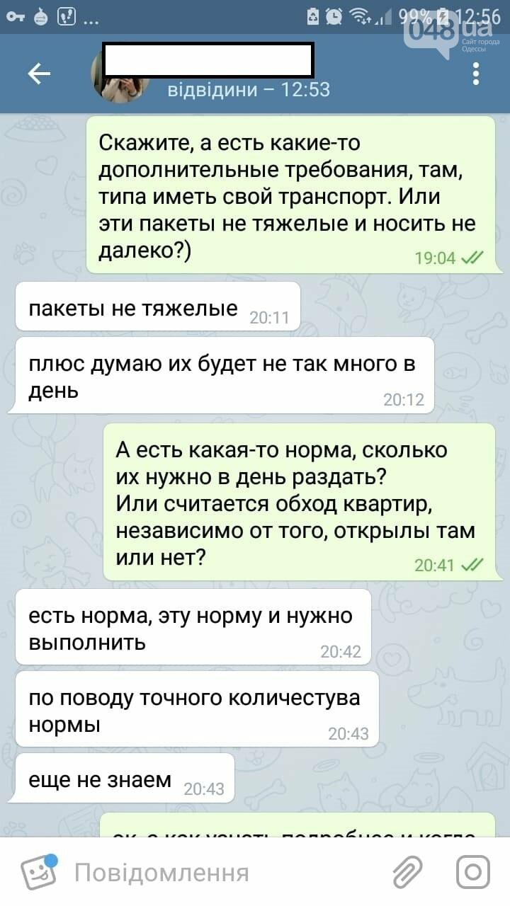 "Разносчиков ""гречки"" перед выборами в Одессе вербуют через месенджеры, - ФОТО, фото-1"