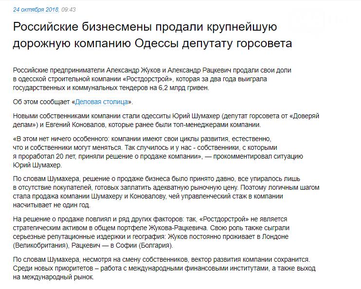 Почему российский олигарх не убрал снег на одесских улицах, - ФОТО , фото-6