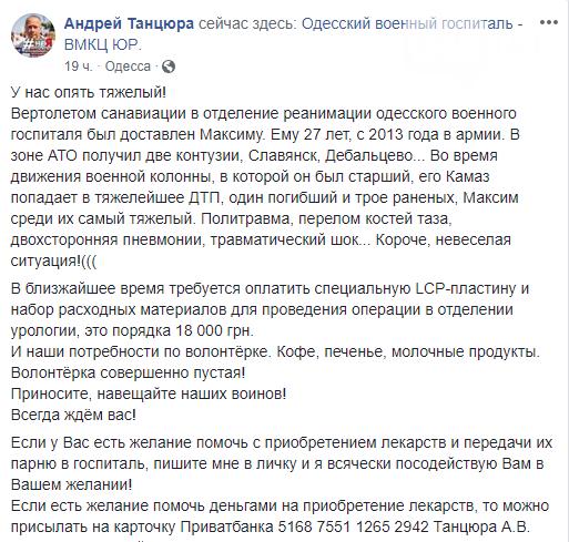 Волонтерам одесского военного госпиталя нужна помощь: доставлен тяжело раненный , фото-4