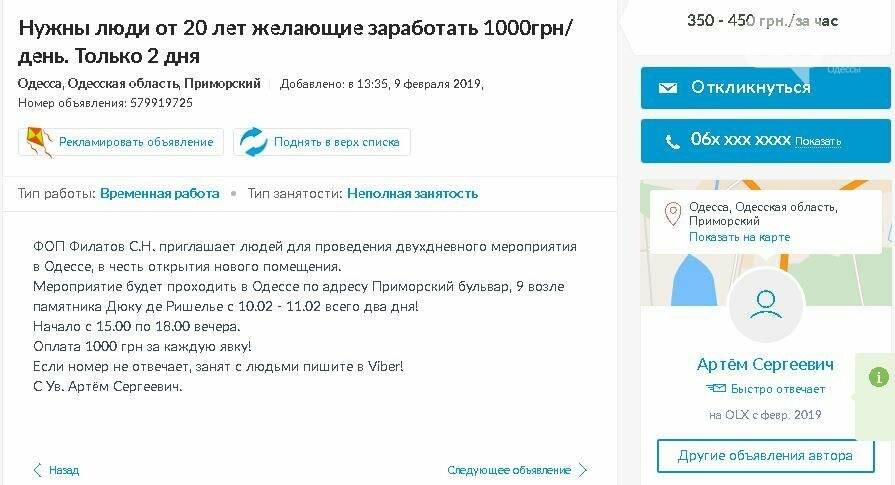 Выборы президента - в Одессе собрали митинг за несуществующего кандидата - фото 3