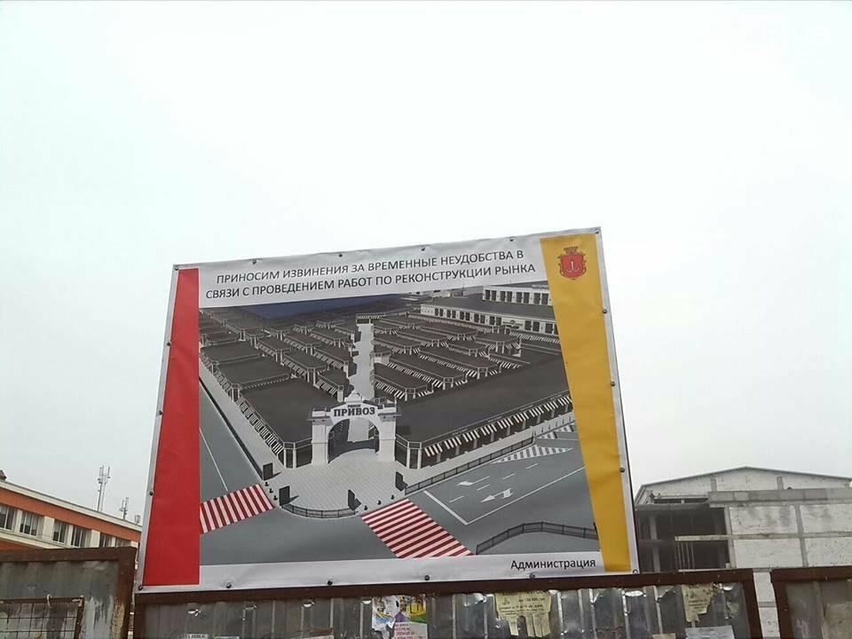 Знаменитый одесский Привоз подремонтируют, - ФОТО, фото-2