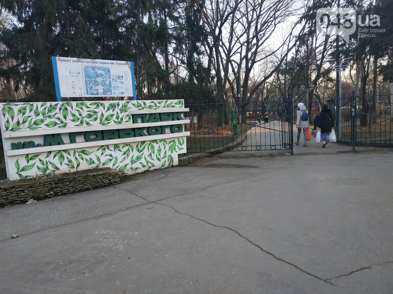 Первый день весны в одесском парке Горького