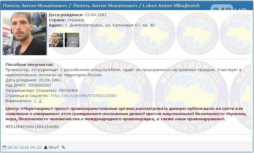 Антон Карайван (Локоть) пособник оккупантов