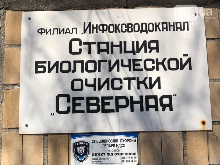 """Одесситы платят за охрану, которой нет, фирме, у которой множество """"лиц"""" - ФОТО, фото-2"""