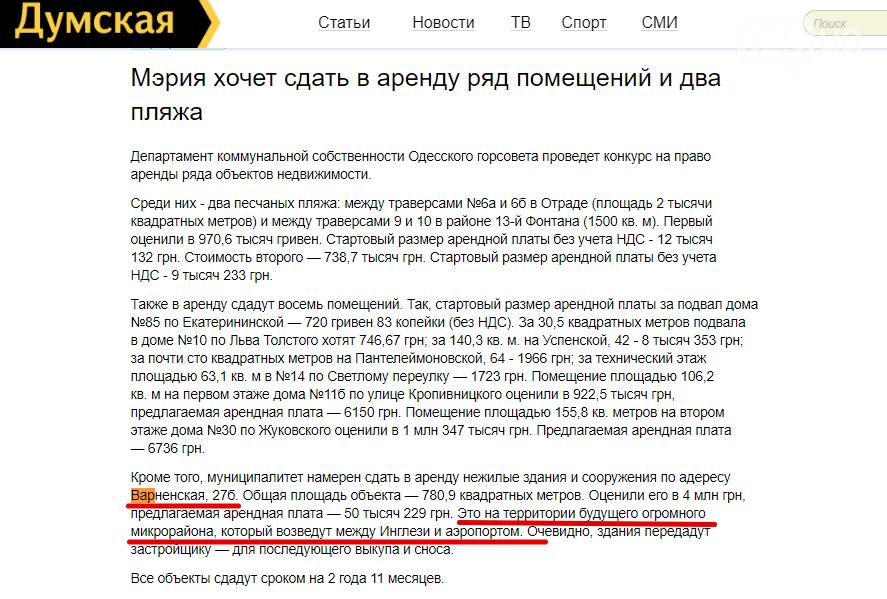 """Одесситы платят за охрану, которой нет, фирме, у которой множество """"лиц"""" - ФОТО, фото-11"""