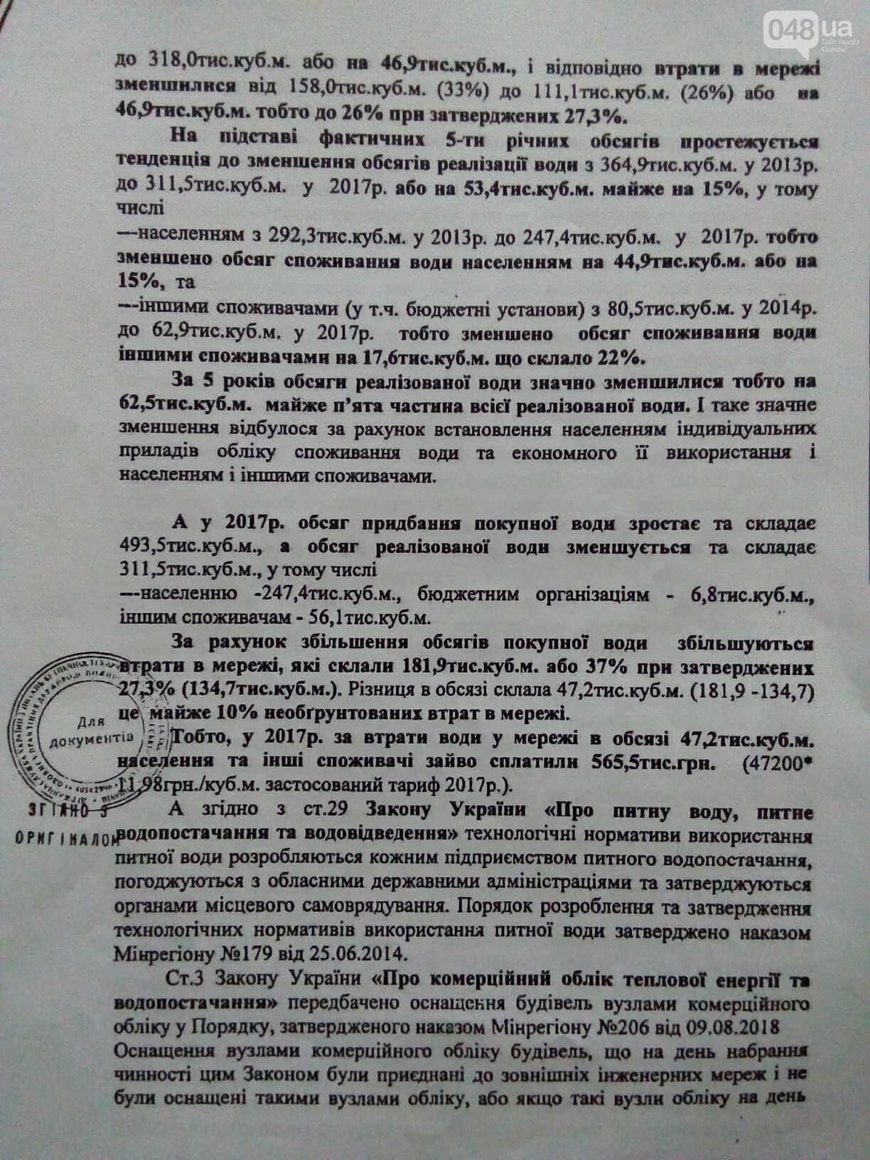 Заключение аудиторов про нарушения Теплодарводоканала