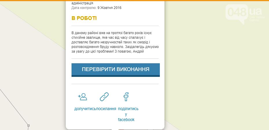 """Строительство """"из фекалий"""", незаконная свалка, угроза прорыва дамбы в Одессе,- ФОТО, ВИДЕО, фото-105"""